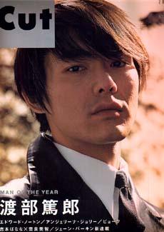 「カット 2001/1 NO.112 渡部篤郎」CUT(ロッキング・オン)