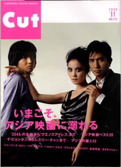 「CUT 2004/11 NO.172 いまこそ、アジア映画に溺れる」カット(ロッキング・オン)