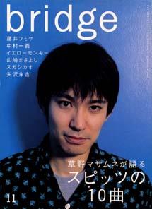 「bridge 1998/11 VOL.20 草野マサムネが語るスピッツの10曲」ブリッジ(ロッキング・オン)