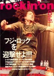 「ロッキング・オン 1999/8 フジ・ロック