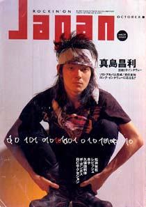 「ロッキング・オン・ジャパン 1989/10 Vol.29 真島昌利20000字インタヴュー」-(ロッキング・オン)