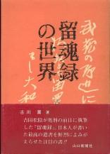 「留魂録の世界」古川薫(山口新聞社)