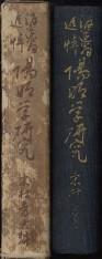 「渡辺翁追悼陽明学研究」木村秀吉編(自費出版)