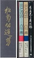 「松菊公遺芳」木戸孝允公百年祭奉賛会編(自費出版)