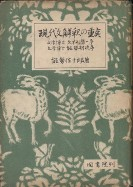 「現代文解釈の重点」能勢佐十郎(関書院)