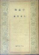 「手品師」久米正雄(鎌倉文庫)