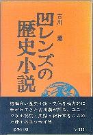 「凹レンズの歴史小説」古川薫(条例出版)