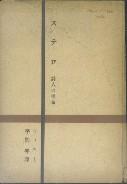 「ステロ(詩人の運命)」ヴィニー/平岡昇訳(斎藤書店)