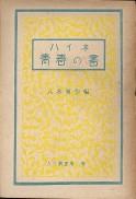 「青春の書」ハイネ/八木東作編(新人社)