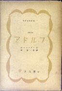 「アドルフ」コンスタン(B)/林憲一郎訳(世界文学社)