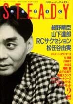 「ミュージック・ステディ 1985/2 細野晴臣/山下達郎」-(ステディ出版)