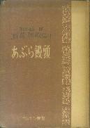 「あぶら饅頭」モーパッサン/丸山熊雄訳(太虚堂書房)