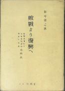 「敗戦より復興へ」田中重之(天満社)
