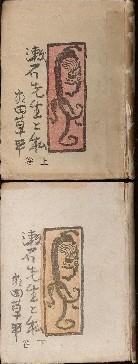 「漱石先生と私(上下揃)」森田草平(東西出版社)