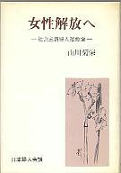 「女性解放へ(社会主義婦人運動論)」山川菊栄(日本婦人会議中央本部出版部)
