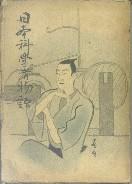 「日本科学者物語」寺島柾史(文松堂)