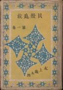 「貝殻追放-1-」水上瀧太郎(文体社)