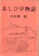 「あしび亭物語」中田潤一郎(山口県文芸懇話会)