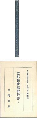 「支那語会話教科書」吉野美禰雄(平野書店)