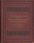 「Japanese-English and English-Japanese dictionary 〔Second Edition〕」ヘボン(J.C)(丸善商社書店)