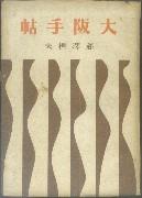 「大阪手帖」藤沢桓夫(三島書房)