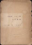 「試論集古代緑地」吉田一穂(木曜書房)