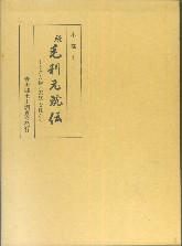 「毛利元就伝-続-」小都勇二(吉田郷土史調査会)