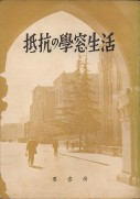 「抵抗の学窓生活」大河内一男・清水幾太郎他(要書房)
