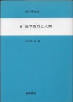「医学思想と人間」村上陽一郎 編(朝倉書店)