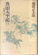 「真田太平記 -1-天魔の夏」池波正太郎(朝日新聞社)