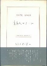 「詩人のノート」田村隆一(朝日新聞社)
