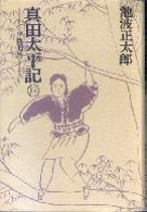 「真田太平記 -4-甲賀問答」池波正太郎(朝日新聞社)