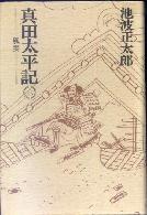 「真田太平記 -6-風雲」池波正太郎(朝日新聞社)