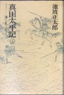 「真田太平記 -9-関ヶ原」池波正太郎(朝日新聞社)