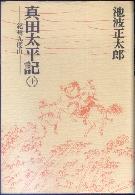 「真田太平記-10-紀州九度山」池波正太郎(朝日新聞社)