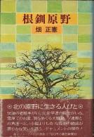 「根釧原野」畑正憲(朝日新聞社)