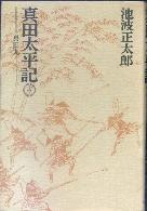 「真田太平記-13-真田丸」池波正太郎(朝日新聞社)