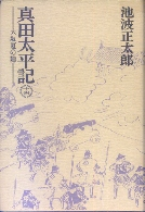 「真田太平記-14-大阪夏の陣」池波正太郎(朝日新聞社)