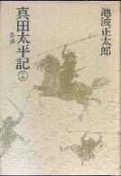 「真田太平記-15-落城」池波正太郎(朝日新聞社)