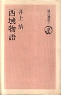 「西域物語」井上靖(朝日新聞社)