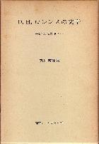「D・H・ロレンスの文学」鉄村春生(あぽろん社)