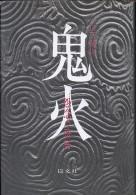 「鬼火(怨念の系譜)」竹下敬次(以文社)