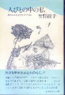 「人びとの中の私」曽野綾子(いんなあとりっぷ社)
