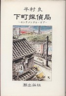 「下町探偵局」半村良(潮出版社)