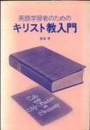 「英語学習者のためのキリスト教入門」松本亨(英友社)