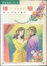 「椿姫」デュマ原作・岡上鈴江(偕成社)