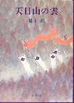 「天目山の雲」井上靖(角川書店)