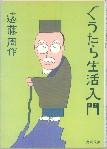 「ぐうたら生活入門」遠藤周作(角川書店)