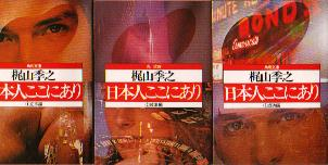 「日本人ここにあり 3冊揃」梶山季之(角川書店)