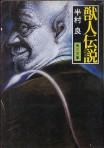 「獣人伝説」半村良(角川書店)